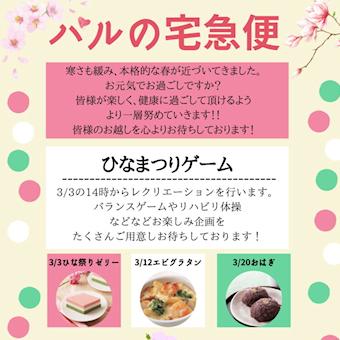 【ショートステイ】3月の行事予定