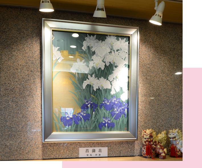 新発田市:介護福祉:陽だまり苑:菖蒲花