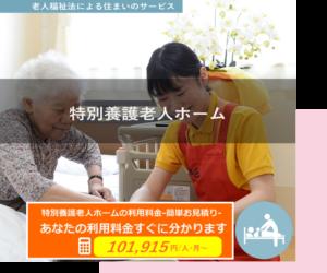 新発田市:特別養護老人ホーム:陽だまり苑